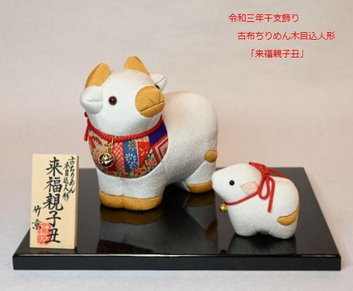 古布木目込人形の丑「来福親子丑」¥20,000(税別価格))