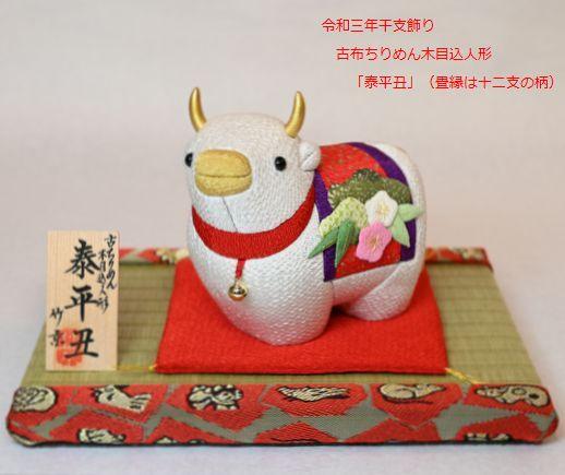 古布木目込人形の丑「泰平丑」¥13,000(畳縁は十二支の柄))