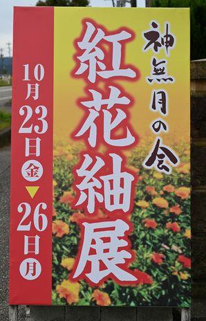 店頭に出した看板/神無月の会紅花紬展