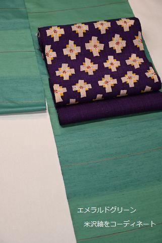 エメラルドグリーンの米沢紬をコーディネート