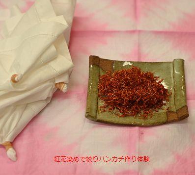 紅花染めで絞りハンカチ作り体験コーナー