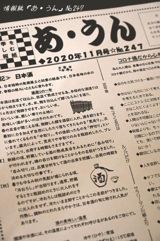 店の情報紙「あ・うん」№247 11月号