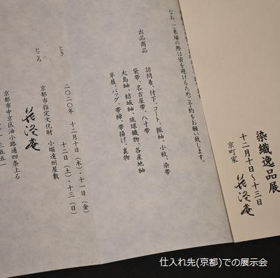 一般のお客様を迎えて開かれる京都での展示会