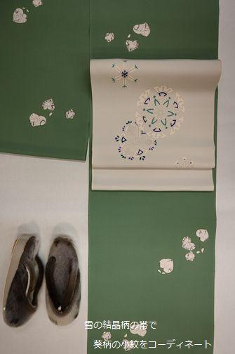 葵柄の小紋と雪の結晶柄の帯の組み合わせの組み合わせ