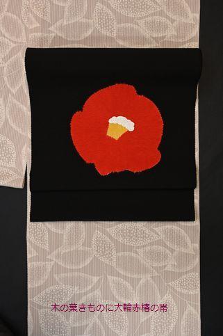 木の葉のきものを大輪赤椿の帯でコーディネート