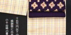 感謝祭に出品する小千谷紬と帯