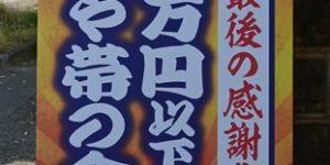今年最後の感謝祭「十五万円以下の着物や帯の会」の看板