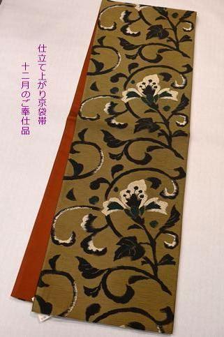 12月のご奉仕品の帯/京袋帯