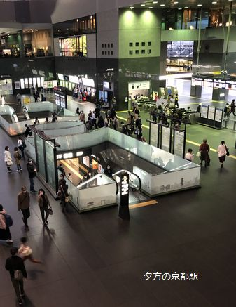 夕方の京都駅