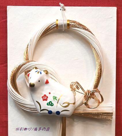 張子水引飾り松竹梅
