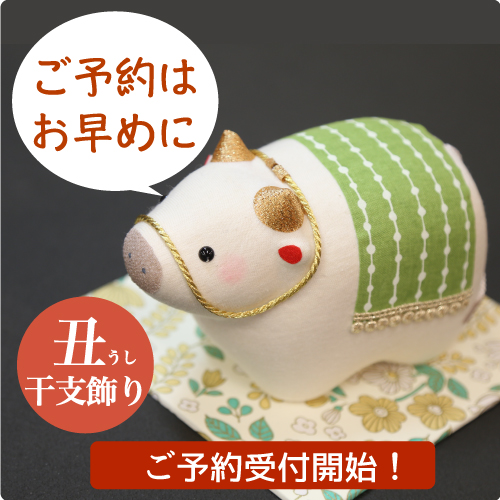 https://kimonofukushima.co.jp/blog/2020/11/20201102.html