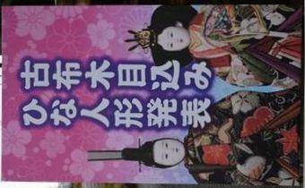古布木目込みひな人形発表の看板