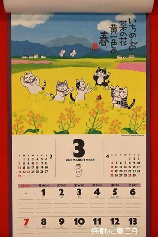 2021 招運ねこ暦/3月