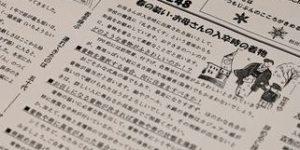 店の情報誌「あ・うん」12月号