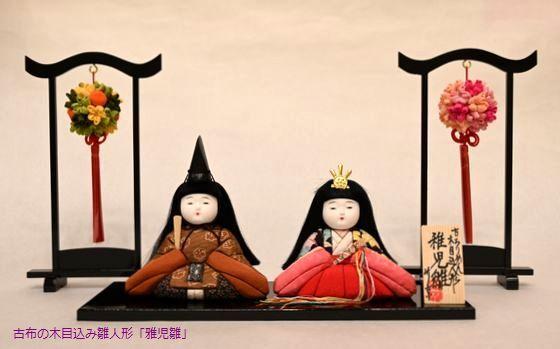 古布の木目込み雛人形「雅児雛」+「薬玉飾」