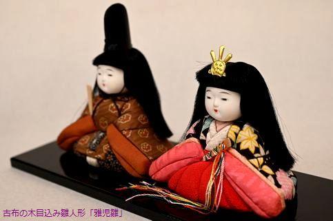 古布の木目込み雛人形「雅児雛」