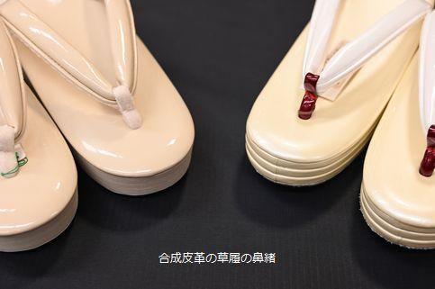 合成皮革の草履