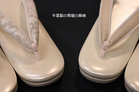 牛革製の草履