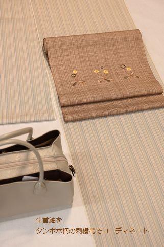 牛首紬をタンポポ柄の刺繍帯でコーディネート