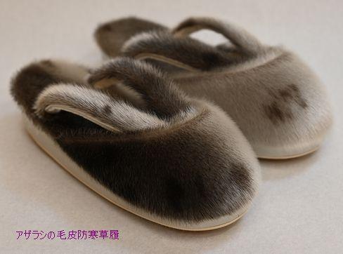 アザラシの防寒草履