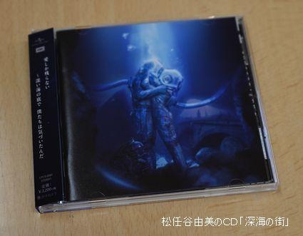 松任谷由美のCD「深海の街」