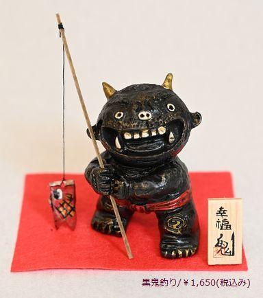 黒鬼/釣り