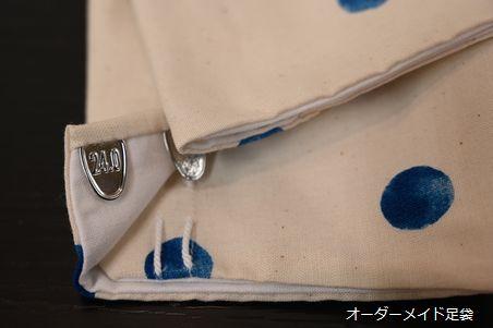 オーダーメイド足袋/コハゼ付
