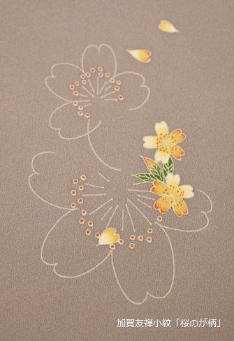 加賀友禅小紋柄「桜」