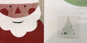 明日は着物で集うクリスマスパーティー