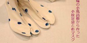 50㎝幅の小風呂敷から作った小紋足袋と布マスク