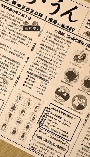四季を楽しむ情報誌「あ、うん」1月号/№249