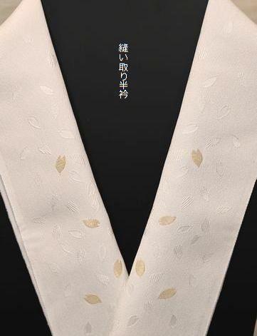 縫い取り半衿/¥4,000