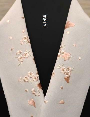 刺繍半衿/¥20,000
