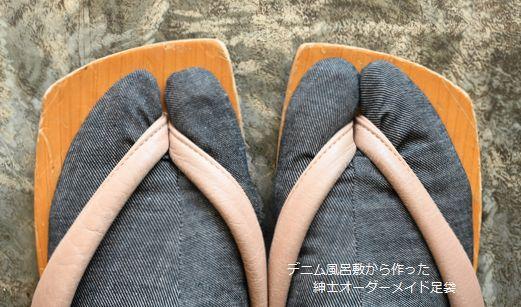デニムの小風呂敷から作った足袋(自分用)