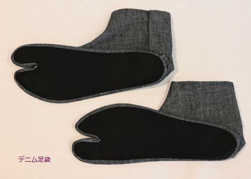 足袋の底を黒で仕上げる