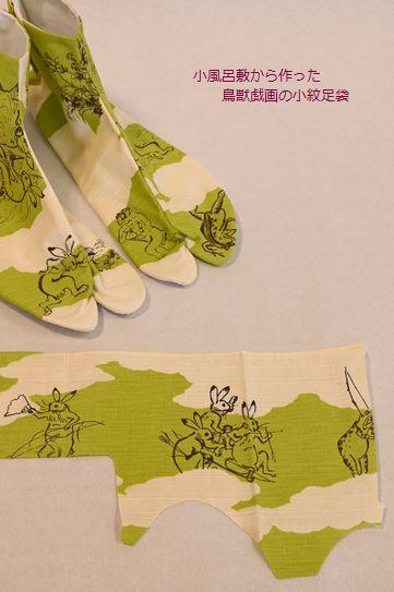 鳥獣戯画の小紋足袋/¥600の小風呂敷から作る