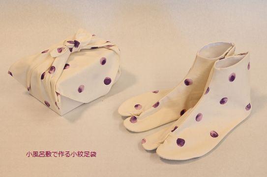 小風呂敷から作った小紋足袋(水玉)