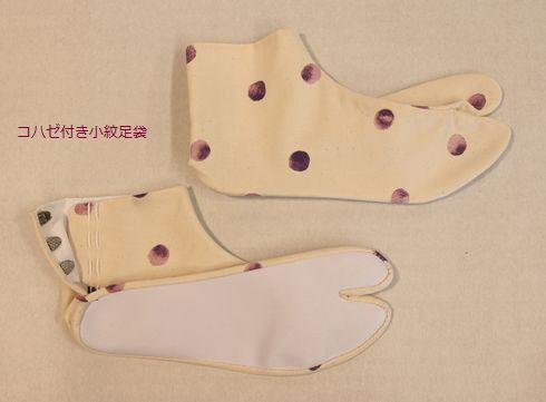 コハゼ付き小紋足袋