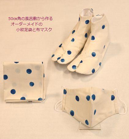 風呂敷から作る足袋とマスクのセット