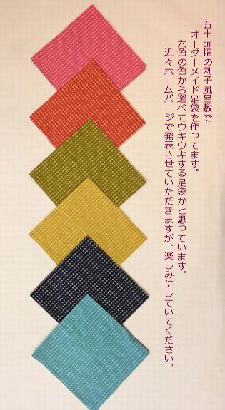 50㎝幅の刺子風呂敷からオーダーメイド足袋を作る
