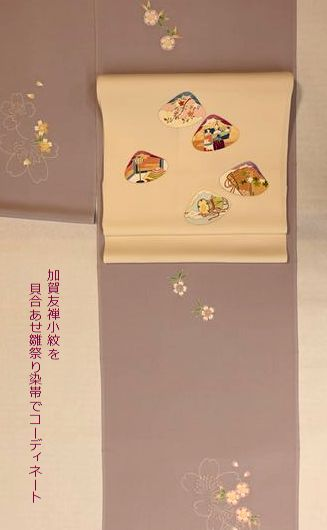 加賀友禅小紋を貝合わせ雛祭りの染帯でコーディネート