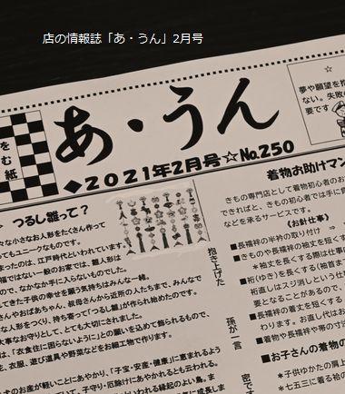 店の情報誌「あ・うん」2月号