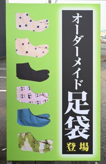 風呂敷から作るオーダーメイド足袋の看板