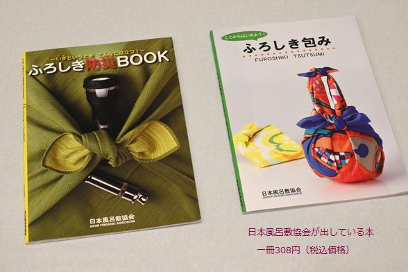 風呂敷包みの本