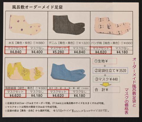 オーダーメイド風呂敷足袋の価格表