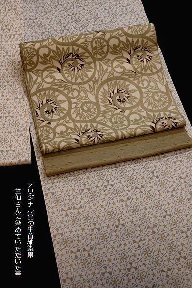 牛首紬の小紋を牛首紬の染帯でコーディネート-