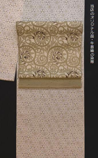 牛首紬をオリジナル染帯でコーディネート