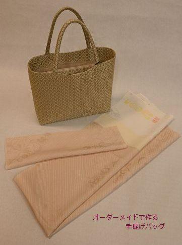 着物の余り生地からバッグを作る