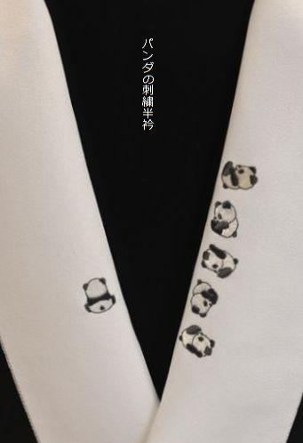 パンダ柄の刺繍半衿