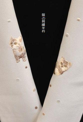 猫柄の刺繍半衿